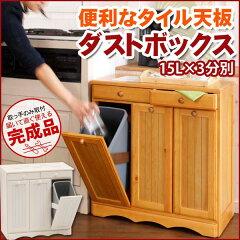 カントリーダストボックス3分別(ナチュラル/ウォッシュホワイト)【完成品】(木製 ゴミ箱 ごみ…