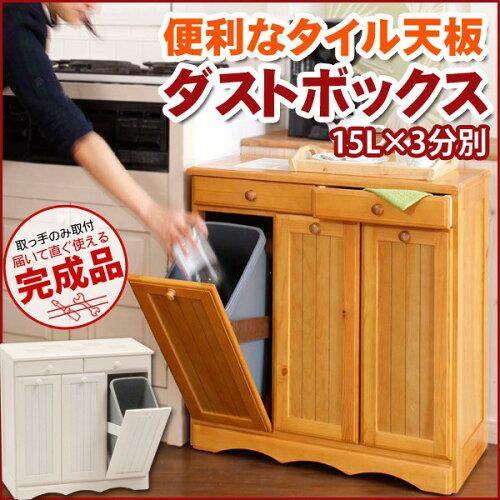 カントリーダストボックス3分別(ナチュラル/ウォッシュホワイト)(木製 ゴミ箱 ごみ箱...