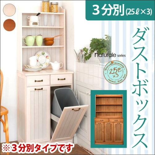 フレンチカントリー3分別ダストボックス棚付き(25L×3個)(ホワイト ナ...