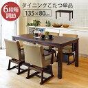 ダイニングこたつテーブル【KaMin】 長方形 幅135cm(こたつ本体135