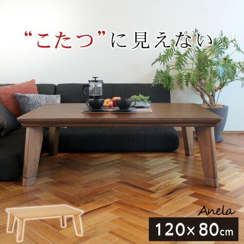カーボンフラットヒーターこたつ 長方形120cm(ブラウン/ナチュラル)(こたつテーブル こ...