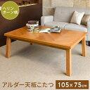 ヘリンボーン柄 長方形 こたつ テーブル 105×75cm 【DAIS...