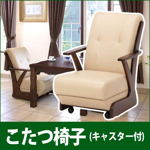 ハイバックこたつ椅子(イス/いす/キャスター付)(チェアー こたつチェアー 座椅子 ダイニングチェアー 椅子 肘付チェア)