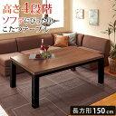 高さ4段階調節ダイニングこたつテーブル 長方形150cm【J...