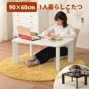 【送料無料】一人用サイズの長方形こたつテーブル!使いやすい90×60cm!暖房器具 家具調こたつ...