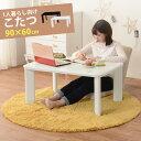 こたつテーブル こたつ 長方形 90×60cm(ホワイト/ブ...