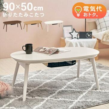 折りたたみ こたつ テーブル 90×50cm 楕円形【ELLIPSE エリプス】(ウォッシュホワイト/カフェブラウン)(折れ脚 こたつ 白 円形 楕円型 こたつテーブル コタツ こたつセット 炬燵 ナチュラル 北欧 おしゃれ 一人暮らし)