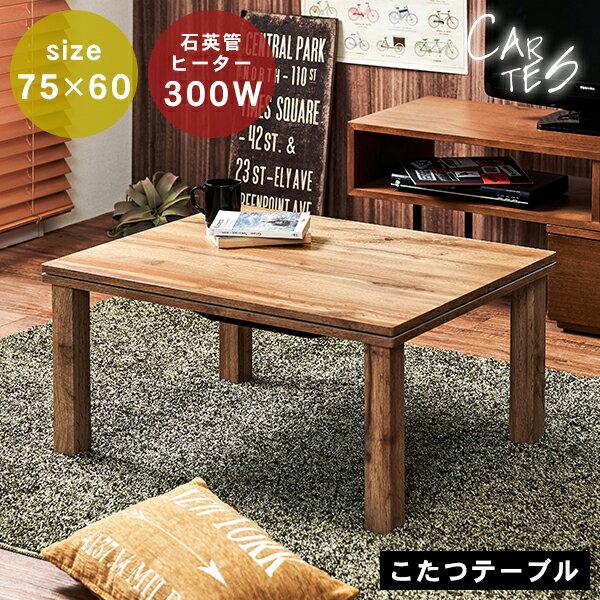 リアル木目調 ナチュラルこたつ 75×60cm(こたつ 長方形 こたつテーブル おしゃれ シンプル 北欧風 古木風 レトロ 1人暮らし 1人用こたつ 家具調こたつ オールシーズンこたつ)