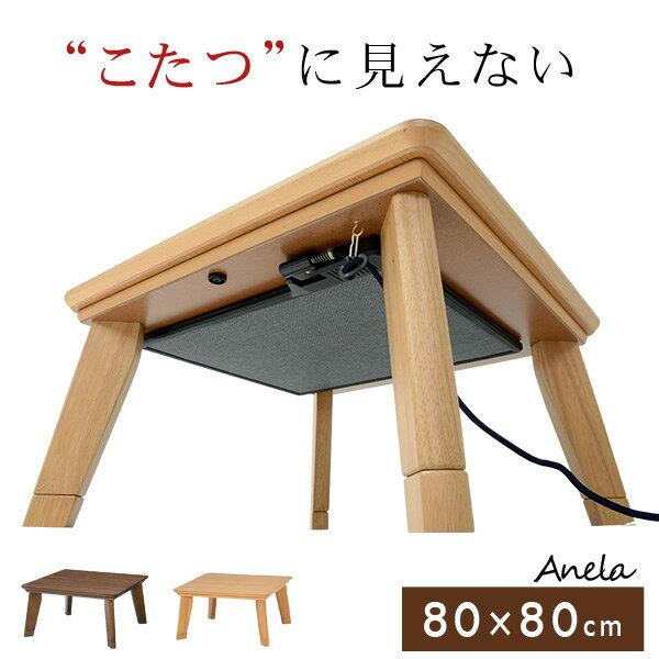 カーボンフラットヒーターこたつ 正方形80cm【アネラ】(ブラウン/ナチュラル)(こたつテーブル 正方形 こたつ コタツ 家具調こたつ ローテーブル ロータイプ 木製 シンプル 北欧 こたつ本体80 幅80 オシャレ モダン)