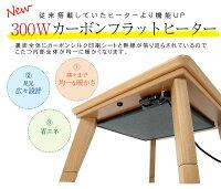 カーボンフラットヒーターこたつ正方形80cm【アネラ】(ブラウン/ナチュラル)(こたつテーブル正方形こたつコタツ家具調こたつローテーブルロータイプ木製シンプル北欧こたつ本体80幅80オシャレモダン)P20Aug16