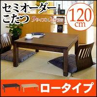 セミオーダーこたつロータイプ長方形120×80cm(ナチュラル/ブラウン)(暖房器具こたつコタツ炬燵家具調こたつ洋風こたつこたつおしゃれローテーブル木製シンプル)