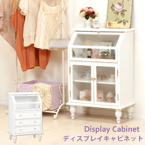 キャビネット ホワイト ロマンチック ディスプレイ ガラスチェスト リビング コレクション アンティーク