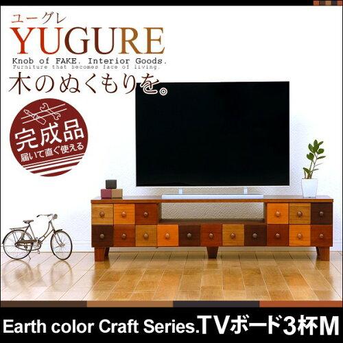 アースカラー クラフトテレビボード Mサイズ(幅122cm)ユーグレ(引出し3杯)...