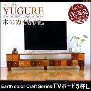 クラフトテレビボード ユーグレ カラフルチェスト テイスト