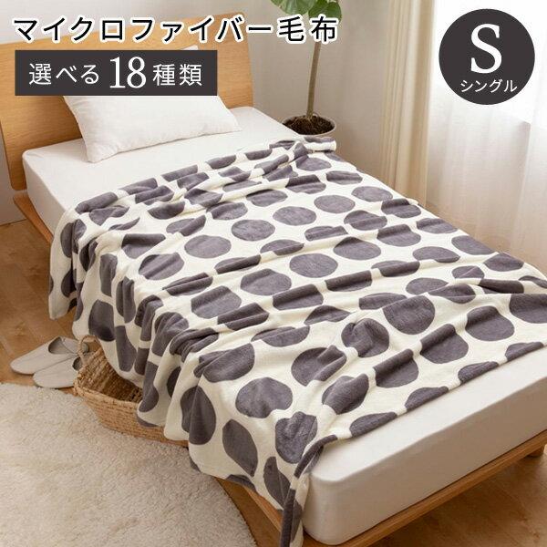 プレミアムマイクロファイバー毛布(シングルサイズ)(毛布 ブランケット かわいい おしゃれ 冬用寝具 あったか寝具 ブラウン ホワイト 白 水玉 花柄 フラワー mofua モフア)