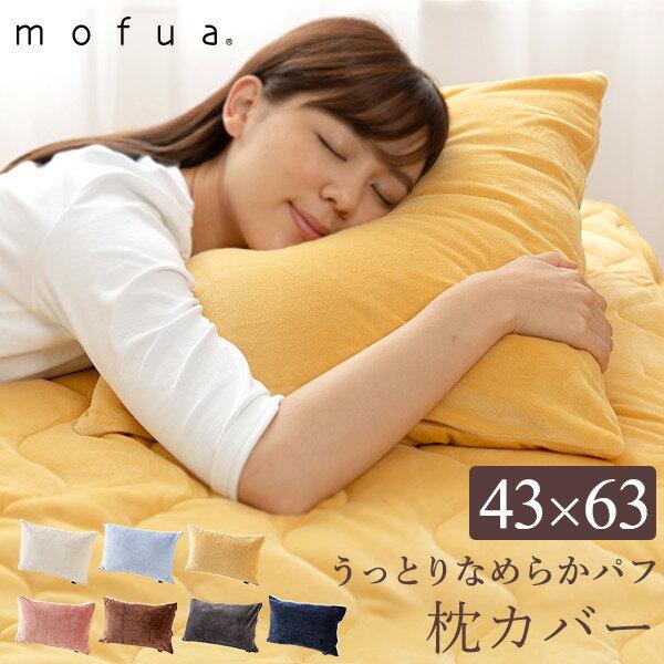 mofua うっとりなめらかパフ 枕カバー(ファスナー式) 43×63cm (枕 ピロケース ピロー マイクロファイバー なめらか 枕パッド シンプル)