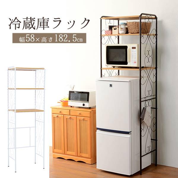 おしゃれ 冷蔵庫ラック(ホワイト/ダークブラウン)(冷蔵庫上ラック 冷蔵庫 棚 ラック 姫系 姫系家具 かわいい エレガント パイプ キッチン収納 一人暮らし 新生活)