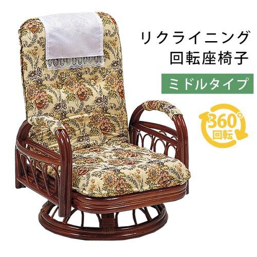 リクライニング籐回転椅子(ミドルタイプ)(籐家具 籐製品 籐座椅子 籐座いす 籐座イス リクライニン...