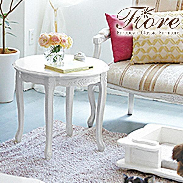 ラウンドテーブル 幅60cm【Fiore】フィオーレ_ホワイト(猫脚 姫系 コーヒーテーブル テーブル デスク 花台 クラシック 輸入家具 サイドテーブル)