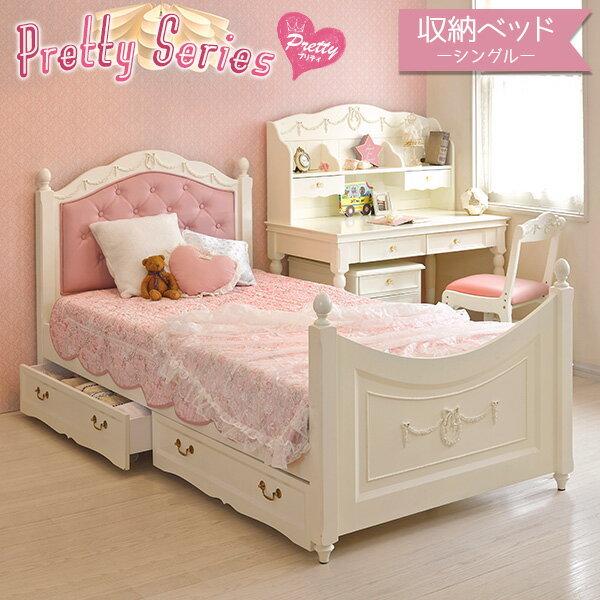 姫系 ベッド シングル 収納付きベッド ベッドフレームのみ 【Pretty】プリティシリーズ(シングルベッド 引出し付き 引き出し プリンセス ベッド すのこベッド 木製 白 ホワイト 子供用 ロマンティック 姫 女の子 かわいい 可愛い)
