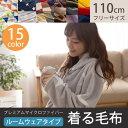 ★今だけ送料無料★mofuaプレミアムマイクロファイバー着る毛布(ルームウェアタイプ)(フリーサイズ...