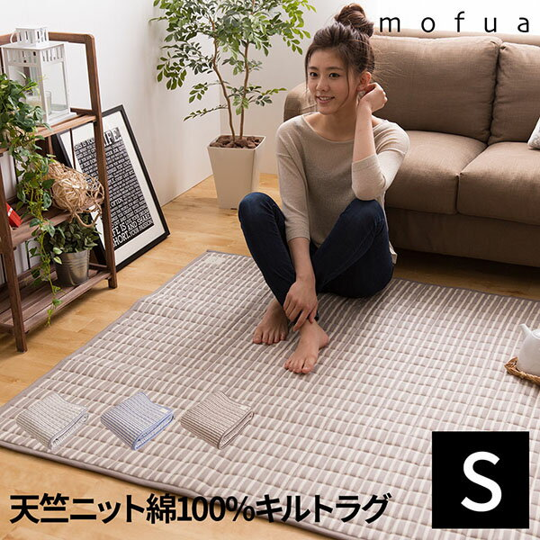 mofua natural 肌になじむ天竺ニット 綿100%のキルトラグ 130×190