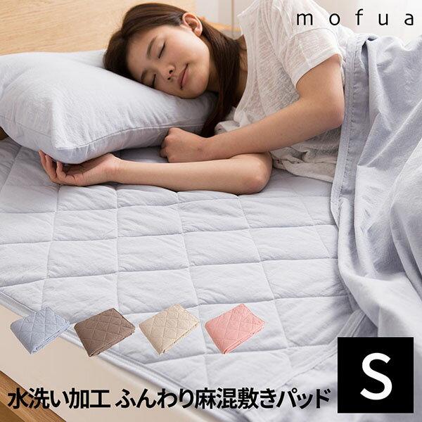 mofua natural 水洗い加工で仕上げたふんわり麻混敷パッド シングル