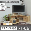 FAN DESK 伸張式TV&デスク(テレビ台 デスク 伸縮式 伸縮 おしゃれ パソコン PC ローボード 32 ナチュラル インチ 机 パソコン) 10P05Nov16