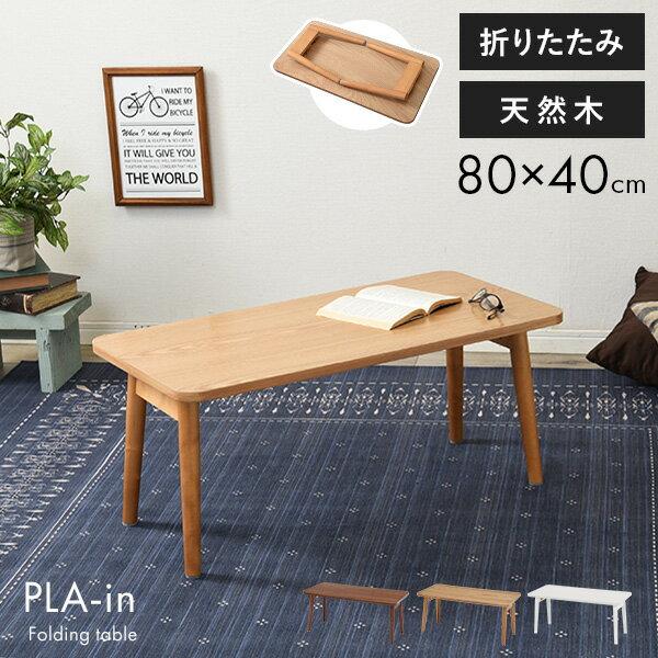 折りたたみテーブル【PLAIN】プレイン 幅80cm (センターテーブル ローテーブル おしゃれ 北欧 折れ脚 収納 ブラウン ナチュラル 長方形)