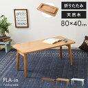 折りたたみテーブル【PLAIN】プレイン 幅80cm (センターテーブル ローテーブル おしゃれ 北欧 折れ脚 収納 ブラウン ナチュラル 長方形 在宅ワーク