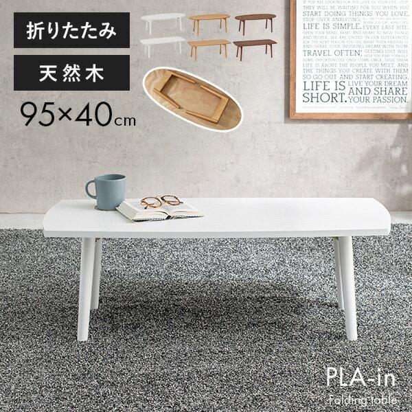 折りたたみテーブル【PLAIN】プレイン[オーバル・スクエア]幅95cm (センターテーブル ローテーブル おしゃれ 北欧 折れ脚 収納 ブラウン ナチュラル 楕円形 長方形)