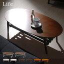 ローテーブル 北欧 折りたたみ テーブル 折りたたみテーブル 折りたたみローテーブル 折り畳みテーブル リビングテーブル コーヒーテーブル カフェ 楕円形 丸 ブラウン 白 ホワイト おしゃれ 木製 (【Life】ライフ)