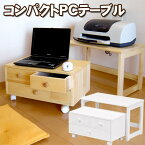 コンパクトパソコンテーブル・収納タイプ(ホワイト/ナチュラル)(ロータイプ パソコンデスク PCテーブル PCデスク ローテーブル プリンタ台 木製 ミニテーブル) 10P05Nov16