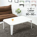 6色から選べる 折りたたみ テーブル 90×60cm【couleur】クルール (折りたたみテーブル 完成品 折れ脚テーブル ローテーブル おしゃれ 机 可愛い