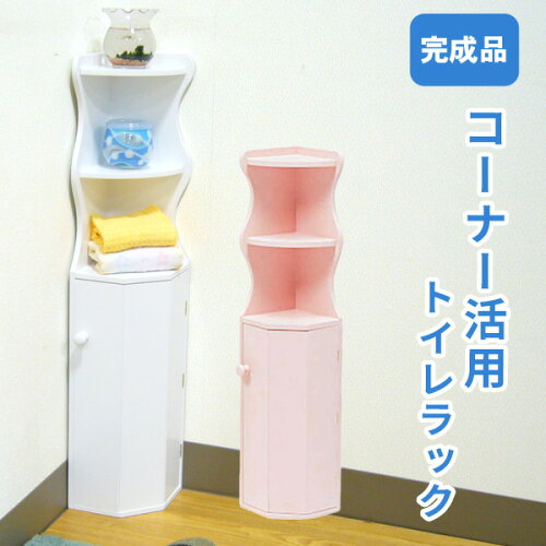 トイレ収納ラック・コーナータイプ(ホワイト/ピンク)(トイレ用品 トイレットペ...