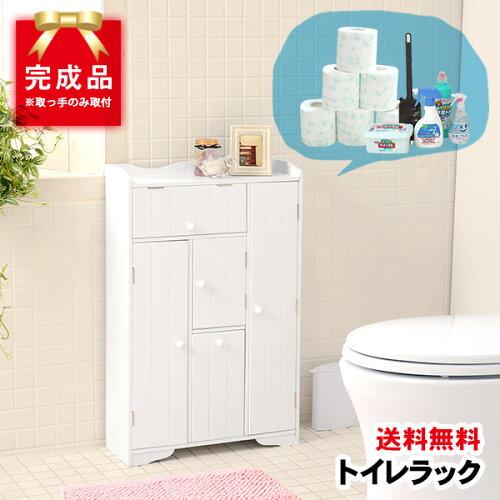 トイレ 収納 トイレラック トイレ収納 ラック 収納棚 オリジナルトイレラック ホワイト 白 トイレ...