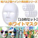 お面ホワイトマスク仮面無地ペイント紙パルプ製【10枚セット】