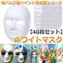 お面 ホワイトマスク 仮面 無地 ペイント 紙パルプ製 40枚セット