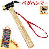 ペグハンマー真鍮ヘッド木製ハンドルアウトドアハンマー専用袋付き