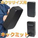 ボクササイズ用 格闘キックミット