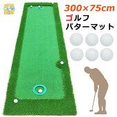 G-Styleパターマットゴルフパター練習パッティングマットお洒落インテリア【300×75cm】