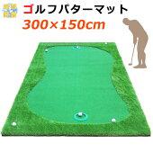 パターマットゴルフパター練習マット人工芝グリーンゴルフボール6個付き300×150cmGシリーズ