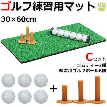ゴルフ 練習 マット スイング SBR 30×60cm Cセット