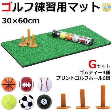 ゴルフ 練習 マット スイング SBR 30×60cm Gセット