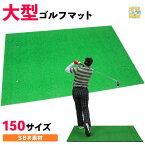 【レビュープレゼントキャンペーン中!】 ゴルフ 練習 マット スイング ドライバー 大型 SBR 100×150cm 単品