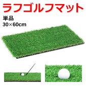 ラフ芝ゴルフ練習マットアプローチRoughTurf30×60cm