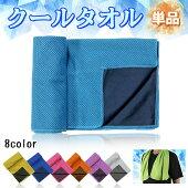クールタオル冷感冷却タオル熱中症暑さ対策ひんやりスポーツタオル単品