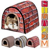 ドーム型ペットハウス室内犬小屋ベッド犬猫ドームハウスMサイズ
