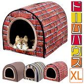 ドーム型ペットハウス室内犬小屋ベッド犬猫ドームハウス巨大XLサイズ
