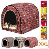 ドーム型ペットハウス室内犬小屋ベッド犬猫ドームハウス超巨大XLサイズ